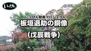 日光神橋の近くに建っている「板垣退助の銅像」。板垣さんと言えば土佐...