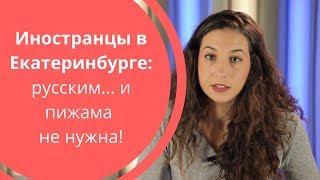 Иностранцы в Екатеринбурге | Русским... и пижама не нужна!