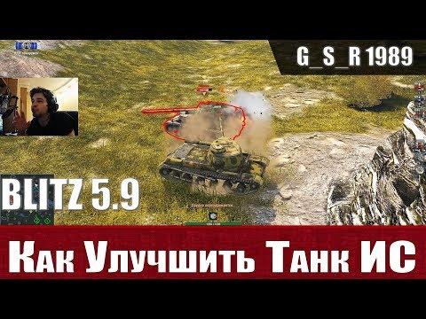 WoT Blitz - Как улучшить точность и урон на танке ИС - World of Tanks Blitz (WoTB)
