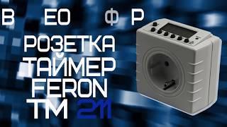 Видео обзор розетка таймер FERON TM211. Настройка таймера.