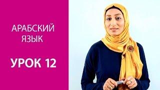 """Арабский язык  Урок 12: Определенный артикль """"аль"""""""