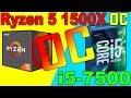 RYZEN 1500X OC VS  INTEL i5-7500  | OVERCLOCKED COMPARISON