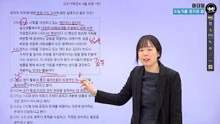 [마더텅] [정치와 법] 2019학년도 9월모평 1번 …