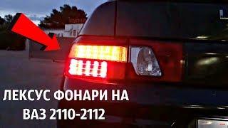 Установка LED фонарей ''КЛЮШКИ'' с повторителем в стиле Лексус для ВАЗ 2110-2112 #4 СЕРИЯ