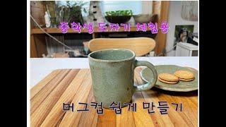 생활 도자기15/학생 체험용 머그컵 만들기