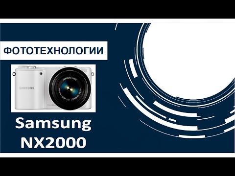 Samsung NX2000 Обзор непризнанного гения