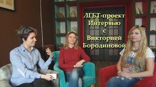 ЛГБТ-проект: интервью с Викторией Бородиновой| Десятое