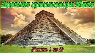 Древняя цивилизация Майя (Часть 1 из 2) (1080p)