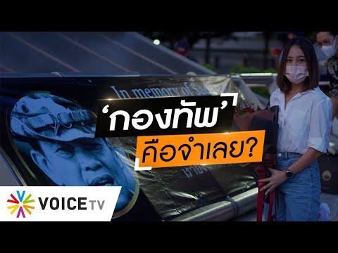 Wake Up Thailand - เมื่อ 'กองทัพ' ไม่ตามหา 'คนยิง เสธ.แดง'  'กองทัพ' จึงตกเป็นจำเลยเสียเอง