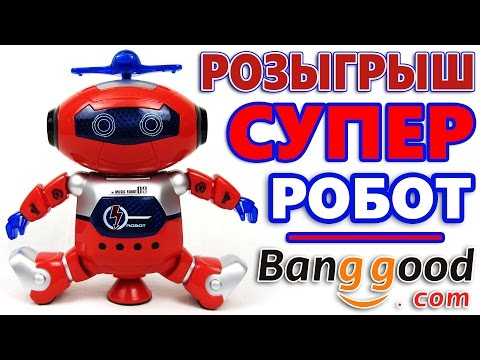 Видео: СУПЕР Робот Танцор  Посылка с banggood.com  РОЗЫГРЫШ