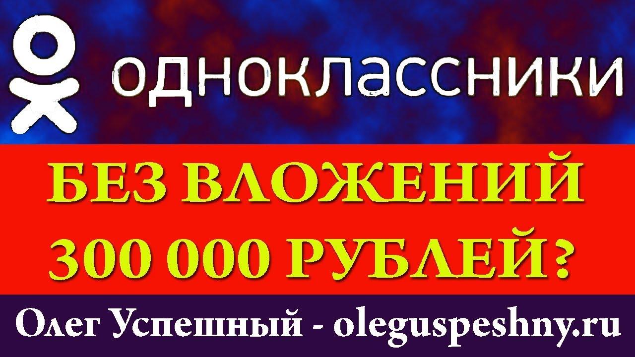 Олег как заработать интернете точный прогноз ставок на спорт бесплатно