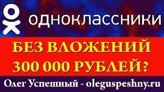 300 000 РУБЛЕЙ БЕЗ ВЛОЖЕНИЙ В ИНТЕРНЕТЕ ЗАРАБОТОК ОДНОКЛАССНИКИ КАК ЗАРАБОТАТЬ ДЕНЬГИ