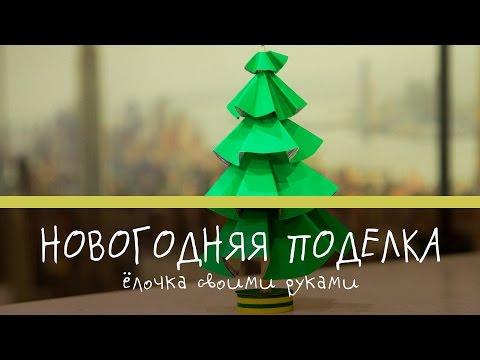 Видеозапись Новогодняя поделка ёлочка своими руками Супермамы