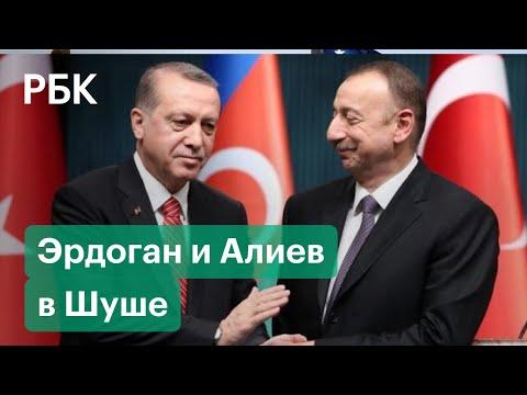 Эрдоган и Алиев в Карабахе. Президенты Турции и Азербайджана подписали декларацию о сотрудничестве
