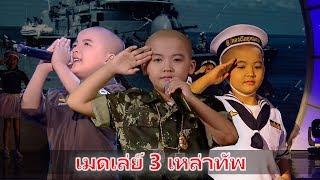 น้องไอคิว l เมดเล่ย์ 3 เหล่าทัพ l Little Big Shots Thailand