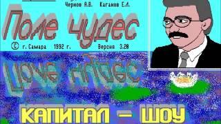 Вспоминаем: POLE; Поле Чудес (1992); Поле Чудес 2 (1994)