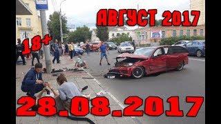 Новая Подборка Аварий и ДТП 18+ Август 2017 || Кучеряво Едем