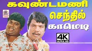Goundamani Senthil Comedy Collection கவுண்டமணி செந்தில் சூப்பர்ஹிட் காமெடி 4k