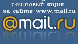 Как создать почтовый ящик на сайте www.mail.ru