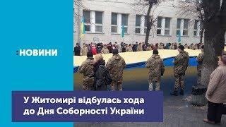 У Житомирі відбулась хода до Дня Соборності України_Канал UA: ЖИТОМИР 22.01.19