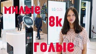 Милые Роботы, голые андроиды и 8к телевизор будущего от LG -  обзор от Наташи