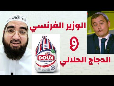 رسالة إلى وزير داخلية فرنسا!! 😉