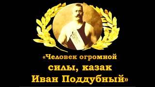 видео Выдающиеся советские спортсмены - Поддубный Иван Максимович