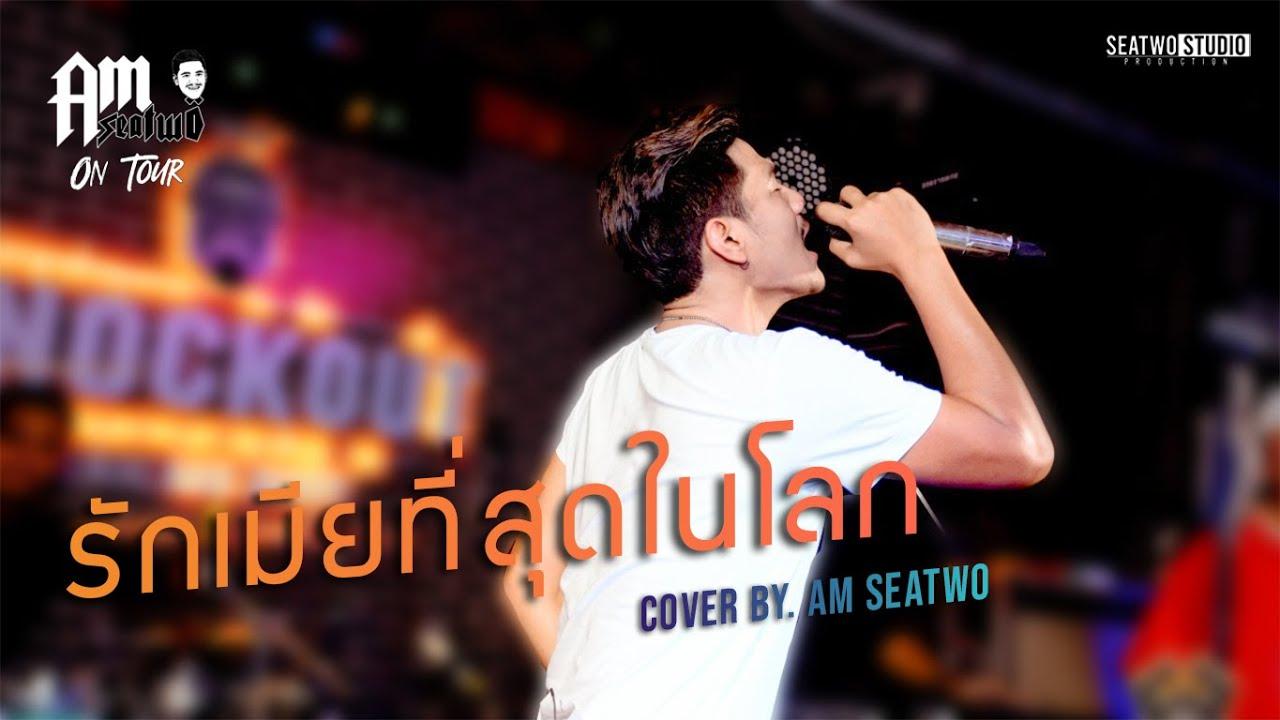 รักเมียที่สุดในโลก - Am seatwo (live ร้าน KNOCK OUT) original : illslick