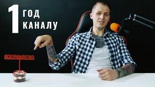 День рождения канала! 1 год каналу #ВСЯХУРМАМАРКЕТИНГА