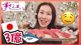 【東京美食】3億円中拖羅壽司????