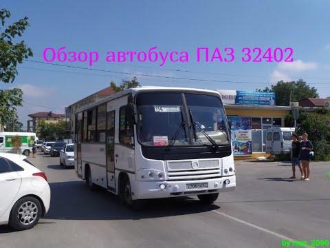 Обзор автобуса ПАЗ 32402 и поездка на нем по маршруту 5    [г.Лобня]