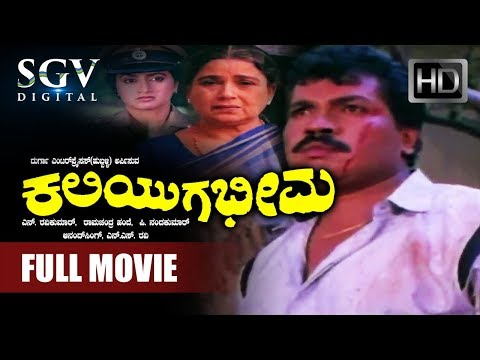 Kushboo Hit Movie | Kaliyuga Bheema Kannada Movie | Kannada Movies Full | Tiger Prabhakar, Kushbu