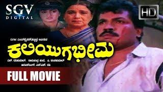 Kushboo Hit Movie | Kaliyuga Bheema Kannada Movie | Kannada Movies Full | Tiger Prabhakar, Kushbu thumbnail
