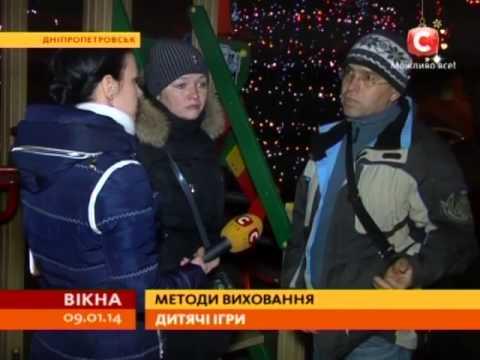 На детской площадке мужчина избил 11-летнего мальчика - Вікна-новини - 09.01.2014