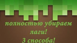 видео Как устранить лаги в Minecraft!