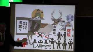 阿波古事記 語り部養成講座2014年1月