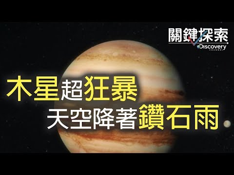 關鍵探索 Discovery 第二集:木星差臨門一腳變太陽