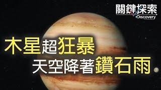關鍵探索 Discovery 第二集:木星差臨門一腳變太陽 太極糾纏 75 億年 - 關鍵時刻 - 20170519 thumbnail