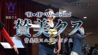 万座温泉日進舘さんで ステージショーを行わせていただきました。 万座...