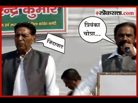 """Viral   """"प्रियंका चोप्रा.. जिंदाबाद!!"""", काँग्रेसच्या सभेत लागले नारे   Priyanka Chopra Zindabad Mp3"""