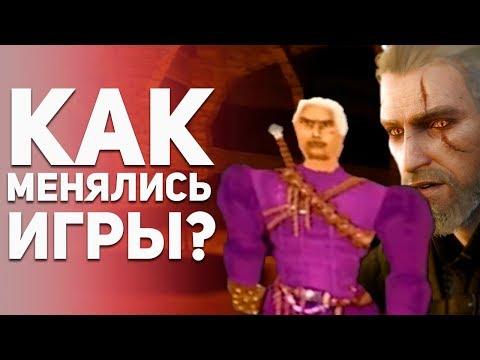 Как менялись игры? Warcraft RPG. Фейлы Prey. Witcher от Гульмана. Эволюция игр.
