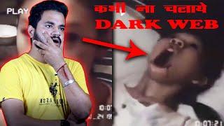 क्यों आपको कभी Dark Web नहीं चलाना चाहिए   The Dark Web,Never Visit   Facts About Dark web