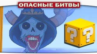 ч.81 Лаки Челенж - Босс ГИДРА и КОРОЛЬ ЛИЧ (Twilight Forest) Minecraft