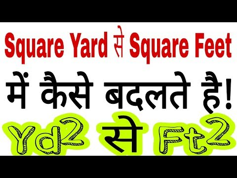How To Convert Square Feet To Square Yard How To Convert Feet To Meter Cubic Feet To Cub