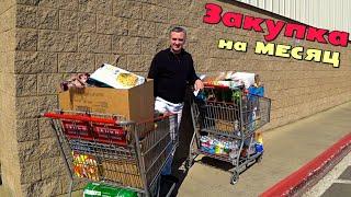 Покупки в Costco Закупились на 800 на месяц жизни в Америке Покупаем еду и одежду Шоппинг в США