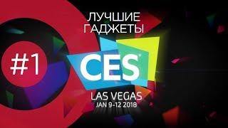 CES 2018: Выставка, Часть 1 - Инновационные продукты