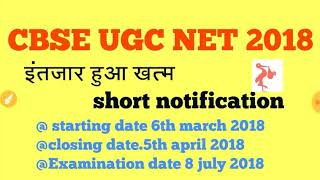 CBSE UGC NET Short notification 2018