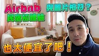 Gambar cover Airbnb app民宿初體驗 | 照片與現場相不相符?CP值爆表了!比住飯店划算「台灣人行大陸」「Men's Game玩物誌」