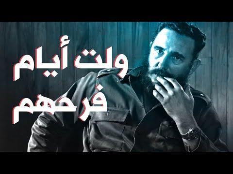 ولت أيام فرحهم - فيديل كاسترو  - 20:02-2020 / 4 / 2