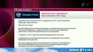 Путин объявил 2017 год в России Годом экологии(, 2016-08-09T08:49:50.000Z)